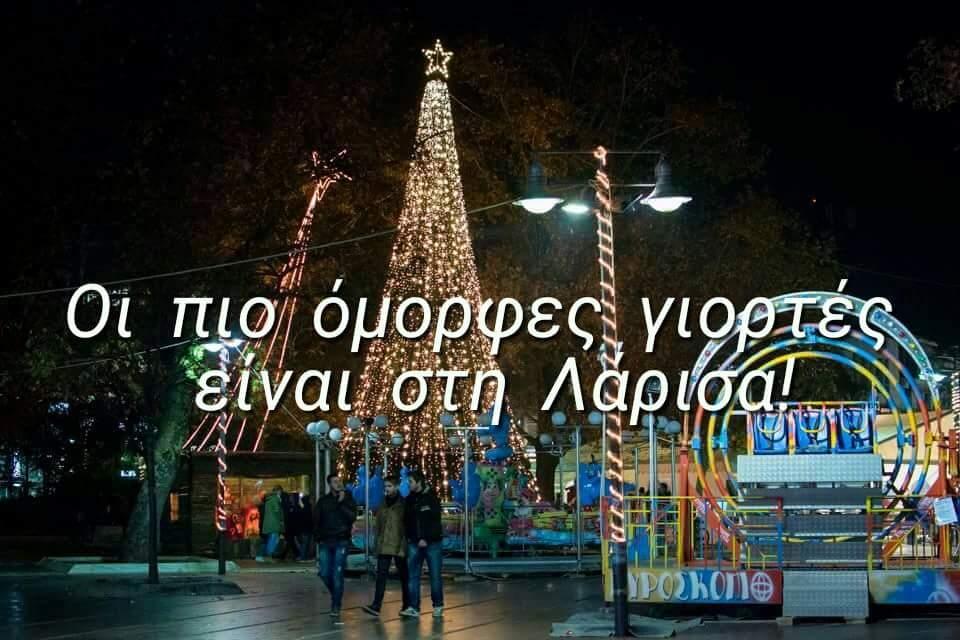 FB IMG 1480333716438 - Αυτό είναι το Χριστουγεννιάτικο πρόγραμμα εκδηλώσεων στη Λάρισα!