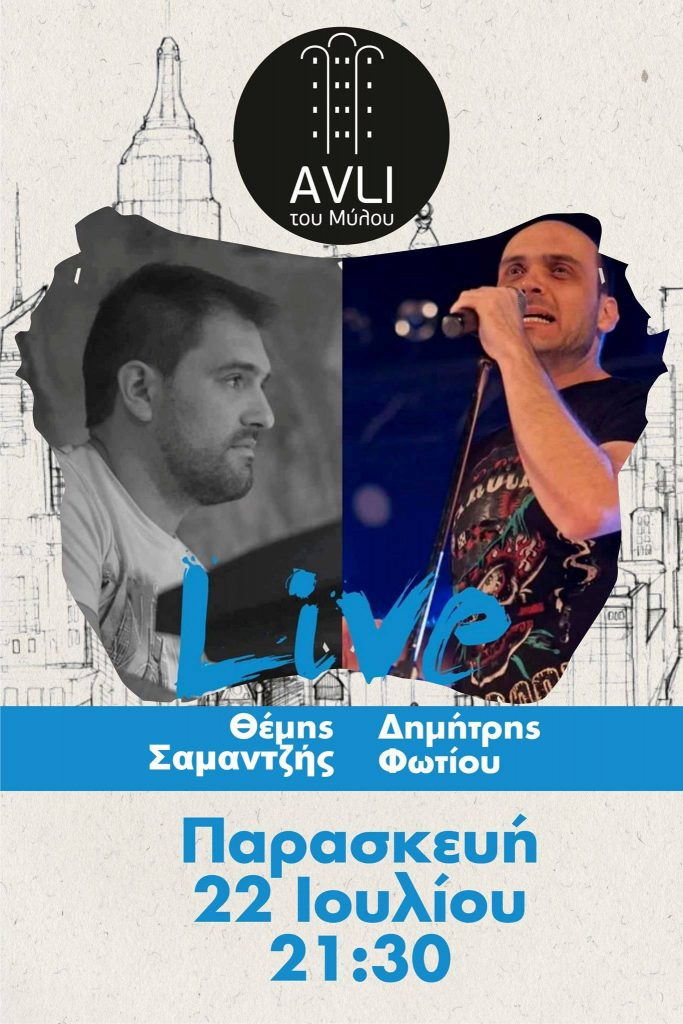 Avli του Μύλου - Φωτίου Σαμαντζής - larisaevents.gr