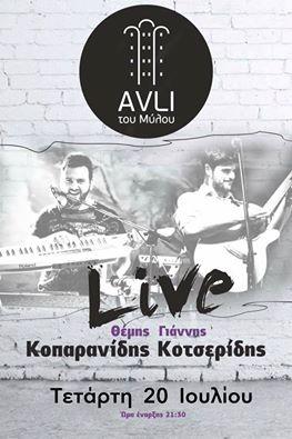 AVLI του Μύλου - larisaevents.gr - Λάρισα