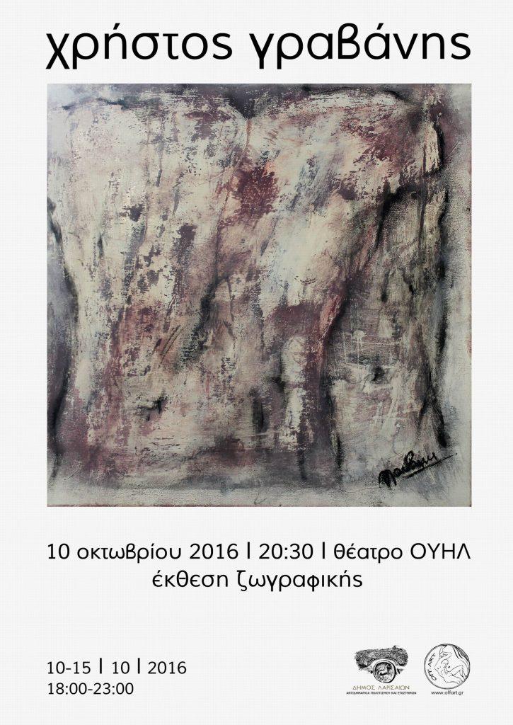 αφίσα6 725x1024 - Έκθεση ζωγραφικής του Χρήστου Γραβάνη στο ΟΥΗΛ