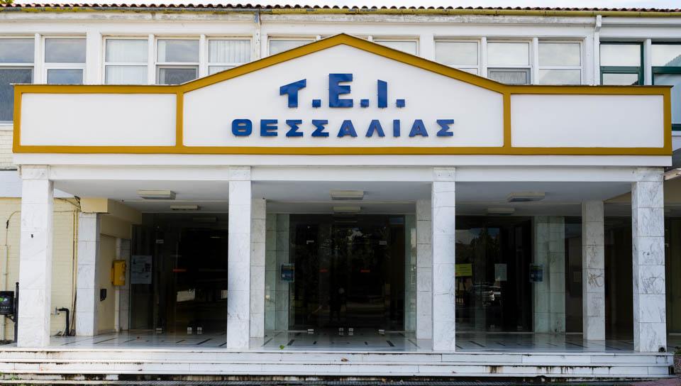 201505131621155722 - Μεταπτυχιακό πρόγραμμα Πληροφορικής στο ΤΕΙ Θεσσαλίας