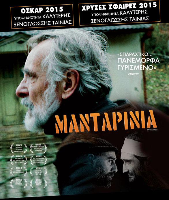 """Tangerines Greek POSTER - """"Μανταρίνια"""" στο Σινέ Μύλος"""