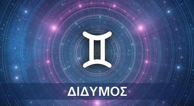 didymos 635x346 - Tο να είσαι «ΔΙΔΥΜΟΣ» –  Ένα γνήσιο ζώδιο