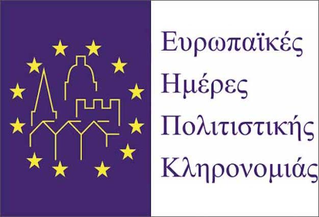 euro days - Ευρωπαϊκές Ημέρες Πολιτιστικής Κληρονομιάς στο Λαογραφικό Μουσείο