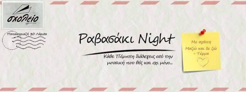 14813655 1096901680417698 711726725 n 1 - Ραβασάκι night στο Σχολείο
