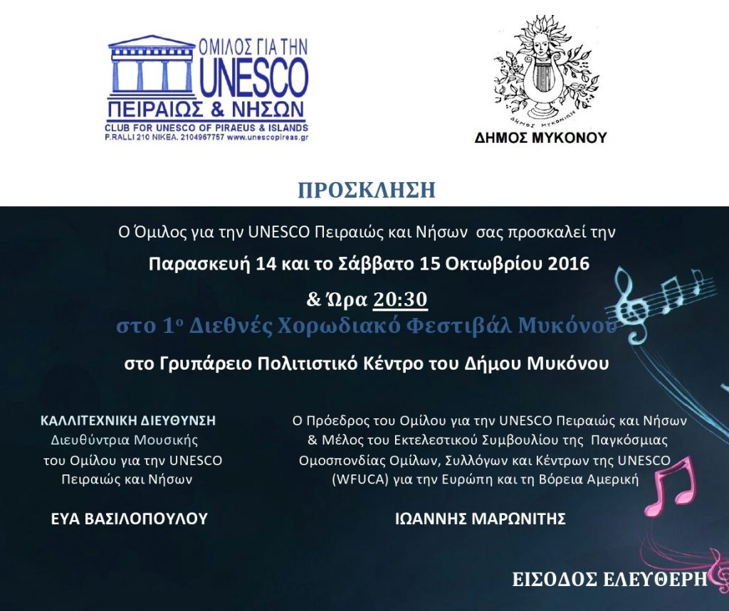 "2016 musicArte1 1024x859 - Στο νησί των ανέμων o Μουσικός Σύλλογος Ελασσόνας ""musicArte"""