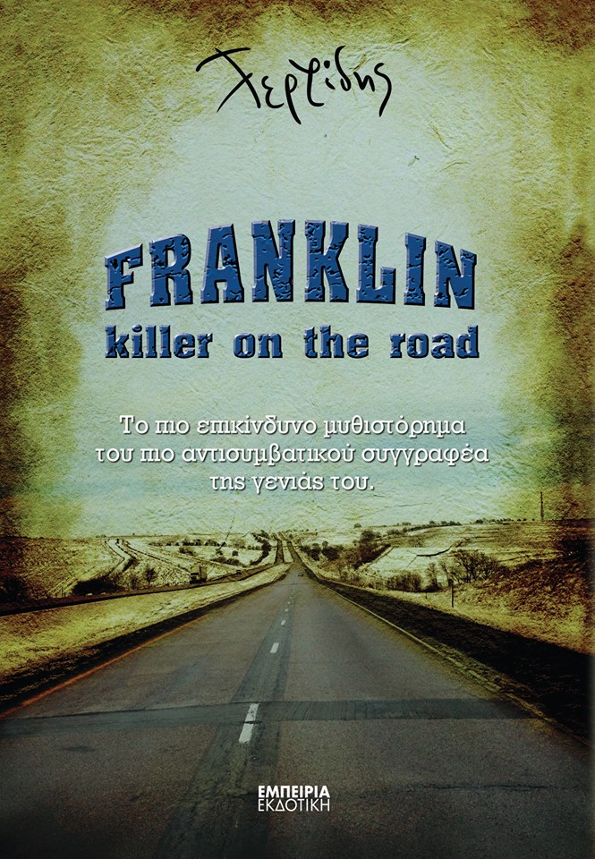 Franklin εξώφυλλο - Παρουσιάζεται το νέο... επικίνδυνο μυθιστόρημα του Χρήστου Τερζίδη