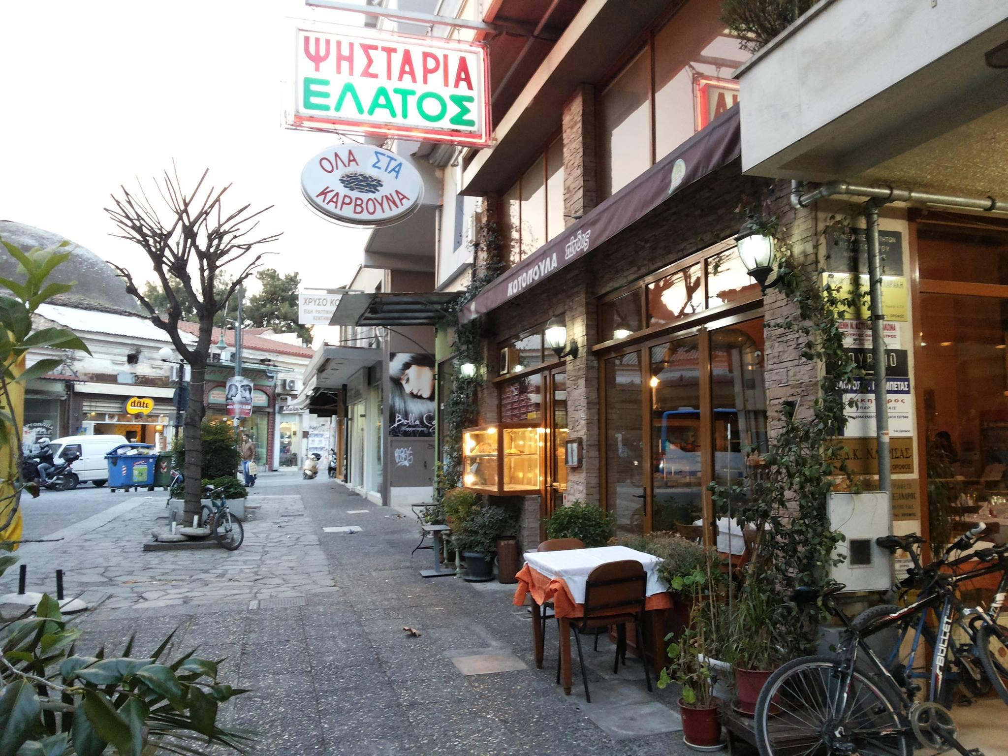 elatos1 - Φοιτητής στη Λάρισα; | Οι καλύτερες προτάσεις για μαγειρευτό φαγητό!