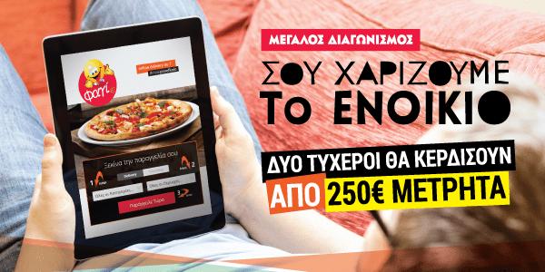 fagift enoikio main 2016 - Αυτό είναι το καλύτερο online delivery της Λάρισας!