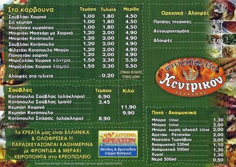kentrikon2 - Φοιτητής στη Λάρισα; | Οι καλύτερες προτάσεις για μαγειρευτό φαγητό!