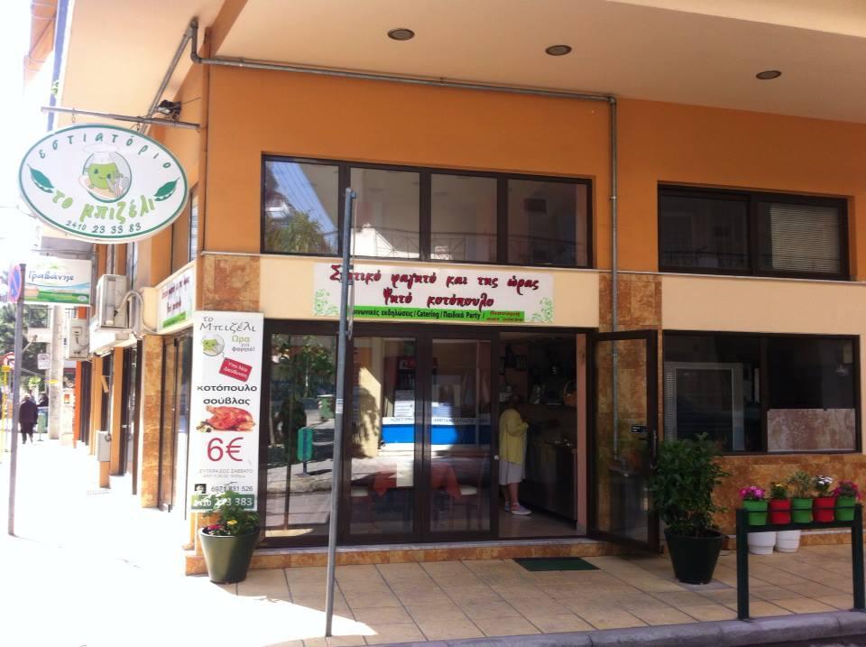 mpizeli1 - Φοιτητής στη Λάρισα; | Οι καλύτερες προτάσεις για μαγειρευτό φαγητό!