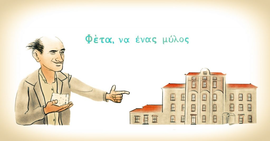 thumbnail Φετα 1024x534 - H ΦΕΤΑ Κόμικς στο Μύλο του Παππά