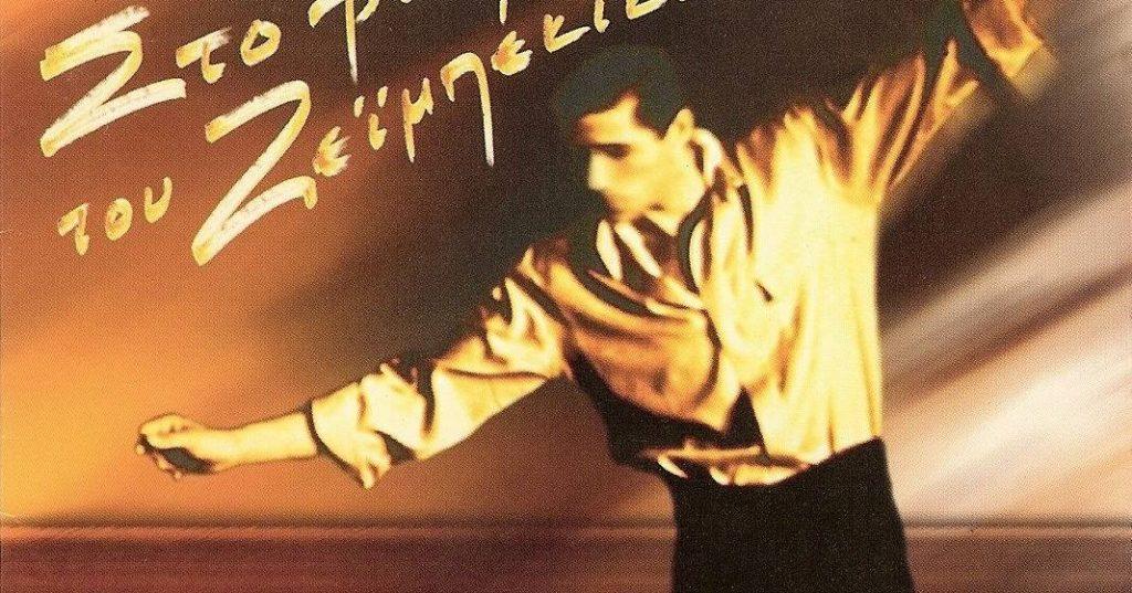 14924107 1226052157466590 1797004711 o 1024x537 - Οι Λαρισαίοι χορεύουν ζεμπέκικο – Ένας χορός γεννιέται στη Λάρισα