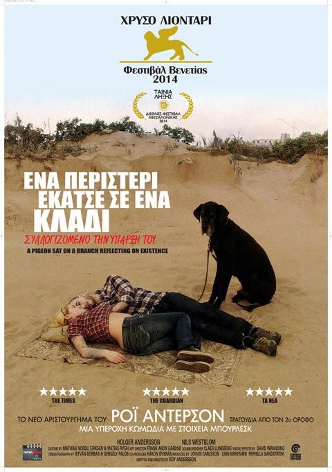 "Ena peristeri Roi Anderson Poster - ""Ένα Περιστέρι έκατσε σε ένα κλαδί συλλογιζόμενο την ύπαρξή του""  στο Χατζηγιάννειο"
