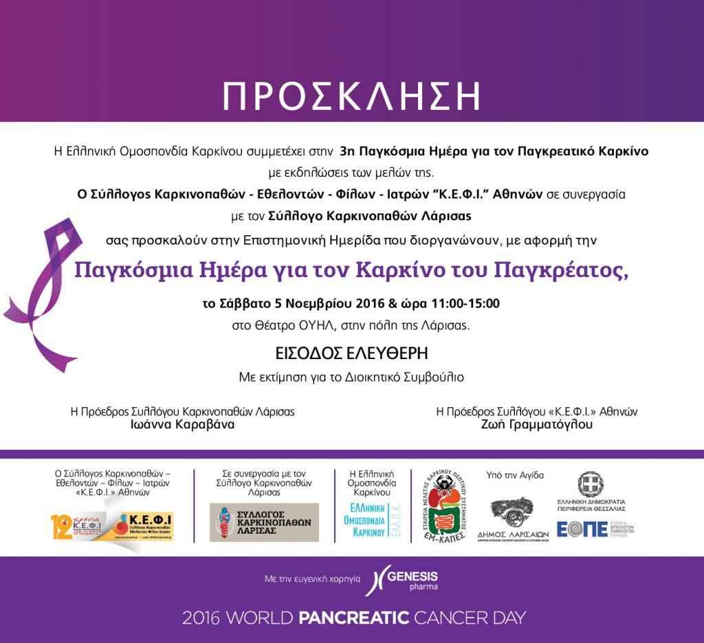 pancreatic-invitation-2016
