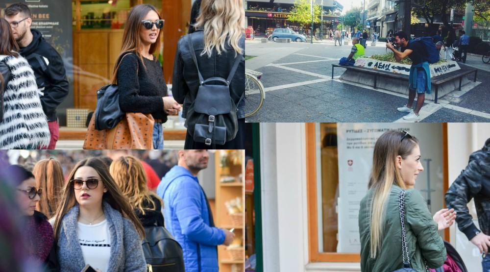 hh - Λάρισα's Street Style! (Σάββατο 5 Νοεμβρίου)