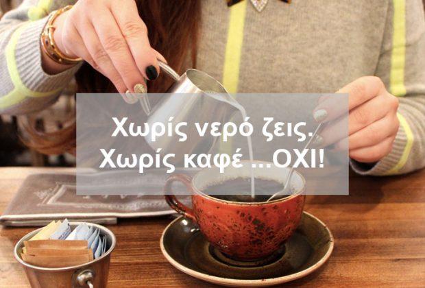 kafes 620x420 - Καθημερινές καταστάσεις στη ζωή ενός 20χρονου, όπου ο καφές είναι απλά ...ΑΠΑΡΑΙΤΗΤΟΣ!