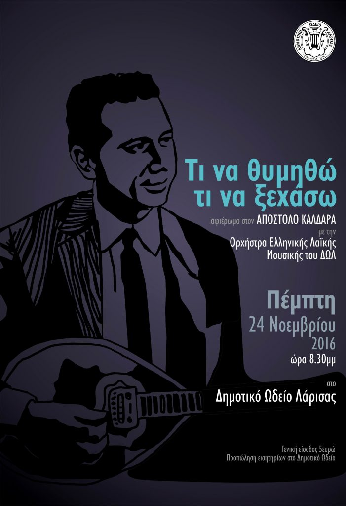 kaldaras 33x48 701x1024 - Αφιέρωμα στον Απόστολο Καλδάρα από την Ορχήστρα Ελληνικής Λαϊκής Μουσικής του ΔΩΛ