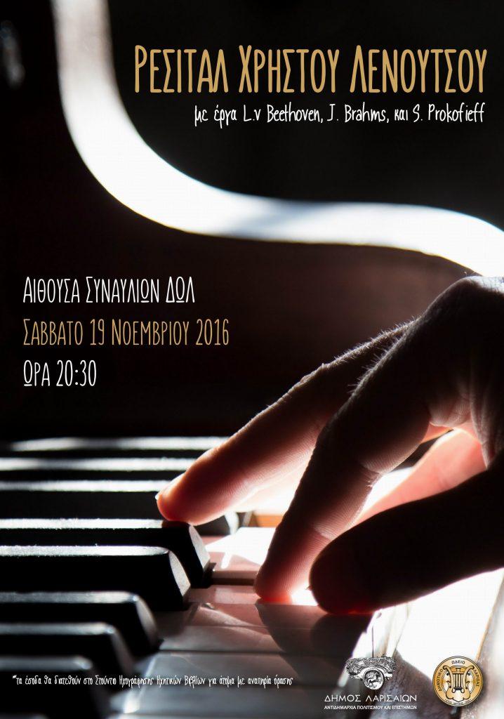 resital pianou lenoutsos downgrade 718x1024 - Ρεσιτάλ πιάνου του Χρήστου Λενούτσου στο ΔΩΛ