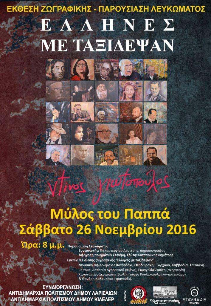 "thumbnail 1 708x1024 - ""Έλληνες με ταξίδεψαν""  Έκθεση του Ντίνου Γιωτόπουλου στο Μύλο του Παππά"