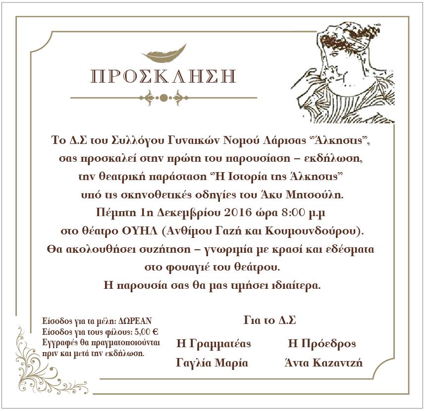 "unnamed - ""Η ιστορία της Άλκηστις"" στο ΟΥΗΛ"