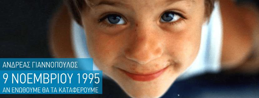 xam1 - «Το Χαμόγελο του Παιδιού» στη Λάρισα για την Παγκόσμια Ημέρα κατά της Κακοποίησης Παιδιών