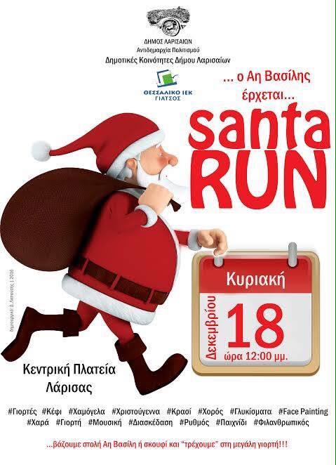 αφισα - «Santa Run» την Κυριακή στην Κεντρική πλατεία