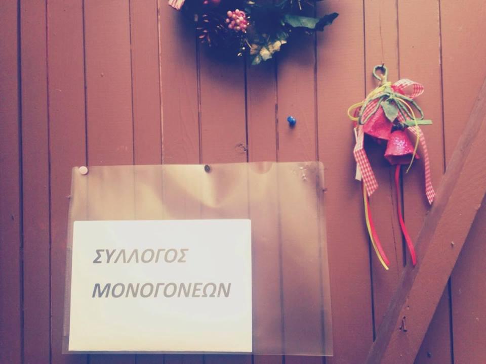 μονογονεων - Ο σύλλογος Μονογονέων στο παραδοσιακό χωριό στη Λάρισα