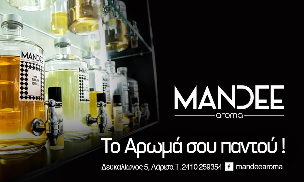 1000 x 600 C - Το Mandee Aroma μας δίνει τις πιο ονειρεμένες ευχές!