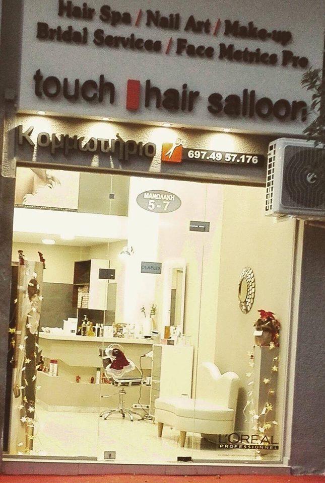 15644216 10208535754297258 211334807 n - Το Touch Hair Saloon σας εύχεται καλές γιορτές και καλή Χρονιά!