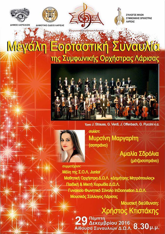 afisa - Μεγάλη Εορταστική Συναυλία Συμφωνικής Ορχήστρας Λάρισας