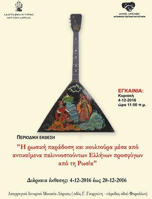 afissa - Έκθεση στο Λαογραφικό Μουσείο