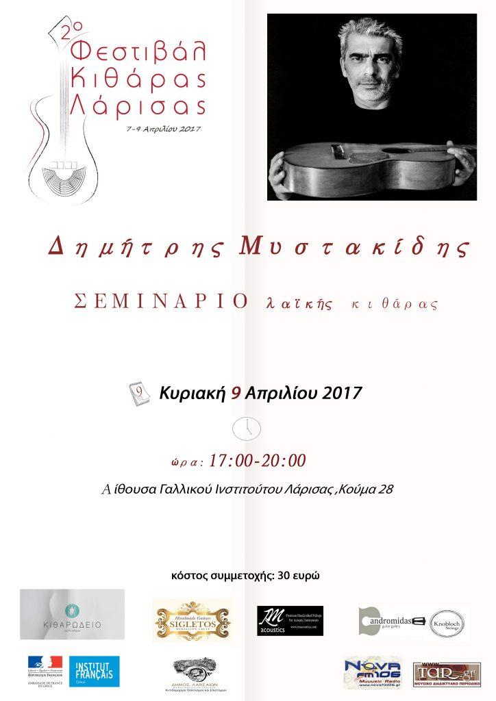 Δημήτρης Μυστακίδης ΣΕΜΙΝΑΡΙΟ 724x1024 - 2ο Φεστιβάλ Κιθάρας Λάρισας