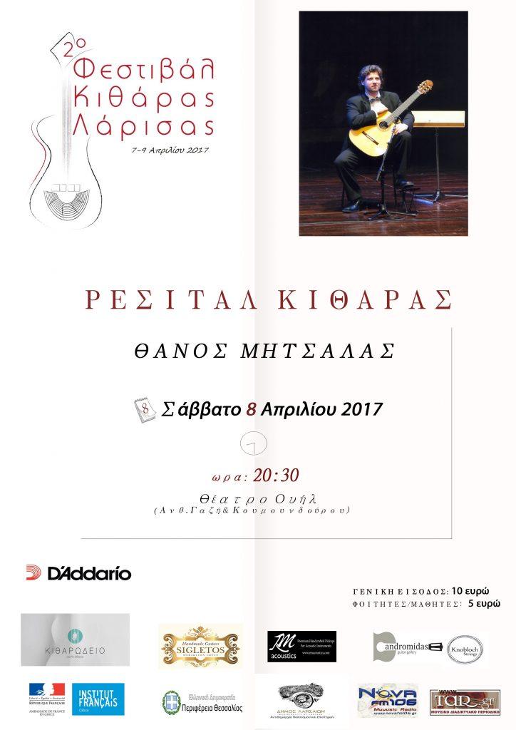 Θάνος Μήτσαλας 724x1024 - 2ο Φεστιβάλ Κιθάρας Λάρισας