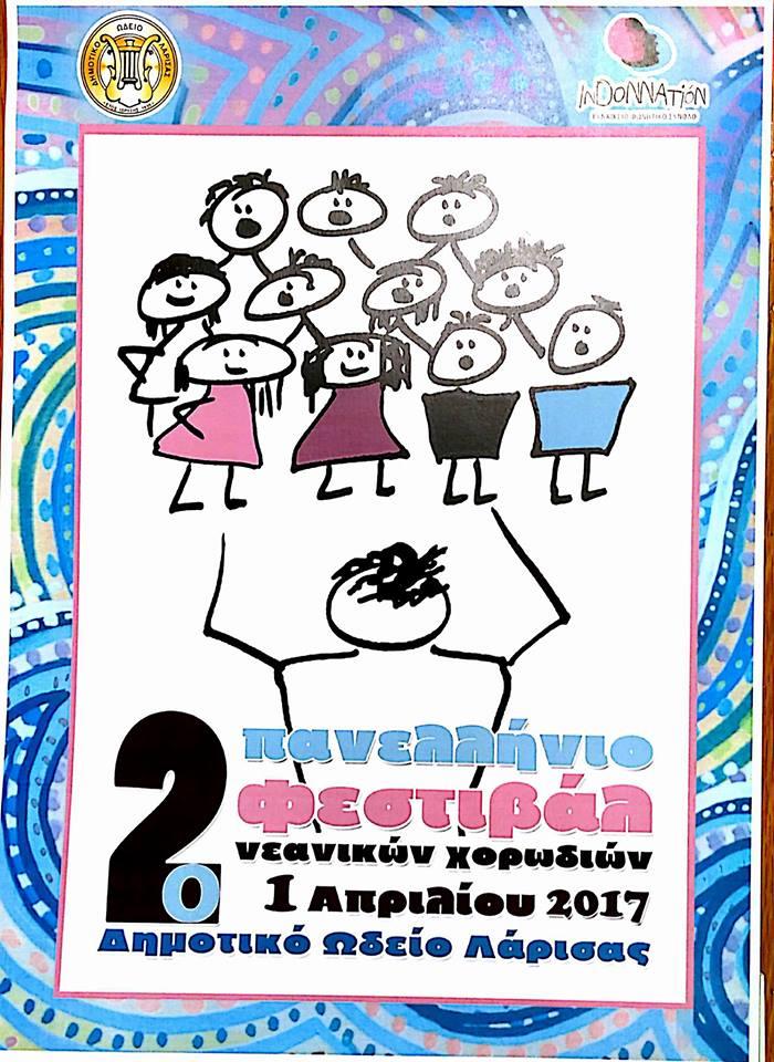 17361752 1225710370875471 4377507105532721594 n - «Ημέρα των Φωνών» 2ο Φεστιβάλ Παιδικών και Νεανικών Χορωδιών Λάρισας