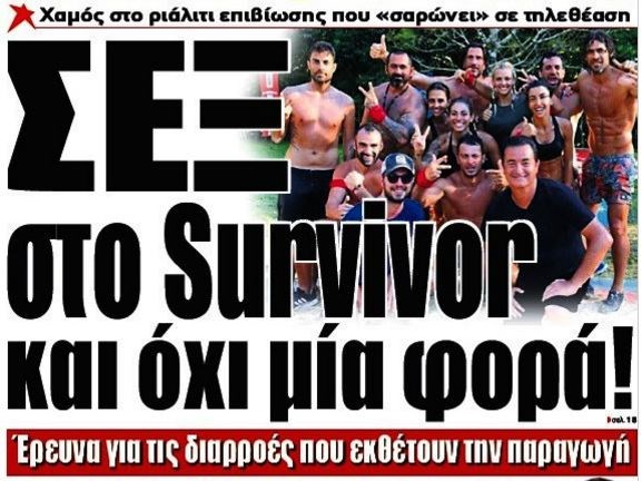 507289 0692caf424 9d1424912aae0c66 - «Κάνουν σεξ στο Survivor;»