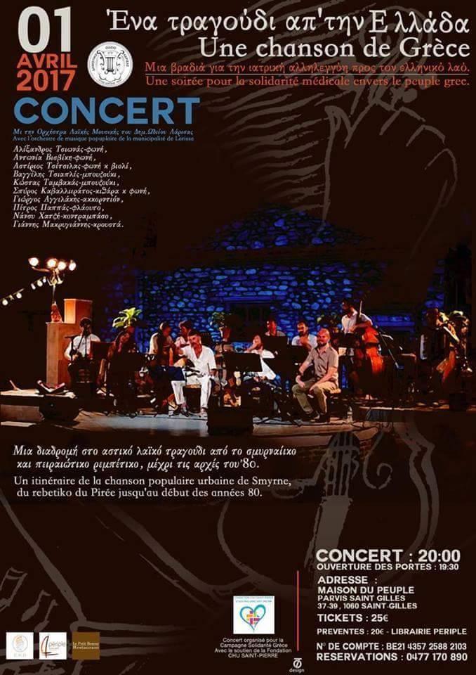 6 - Θριάμβευσε η Ορχήστρα Ελληνικής Λαϊκής Μουσικής του ΔΩΛ στις Βρυξέλλες