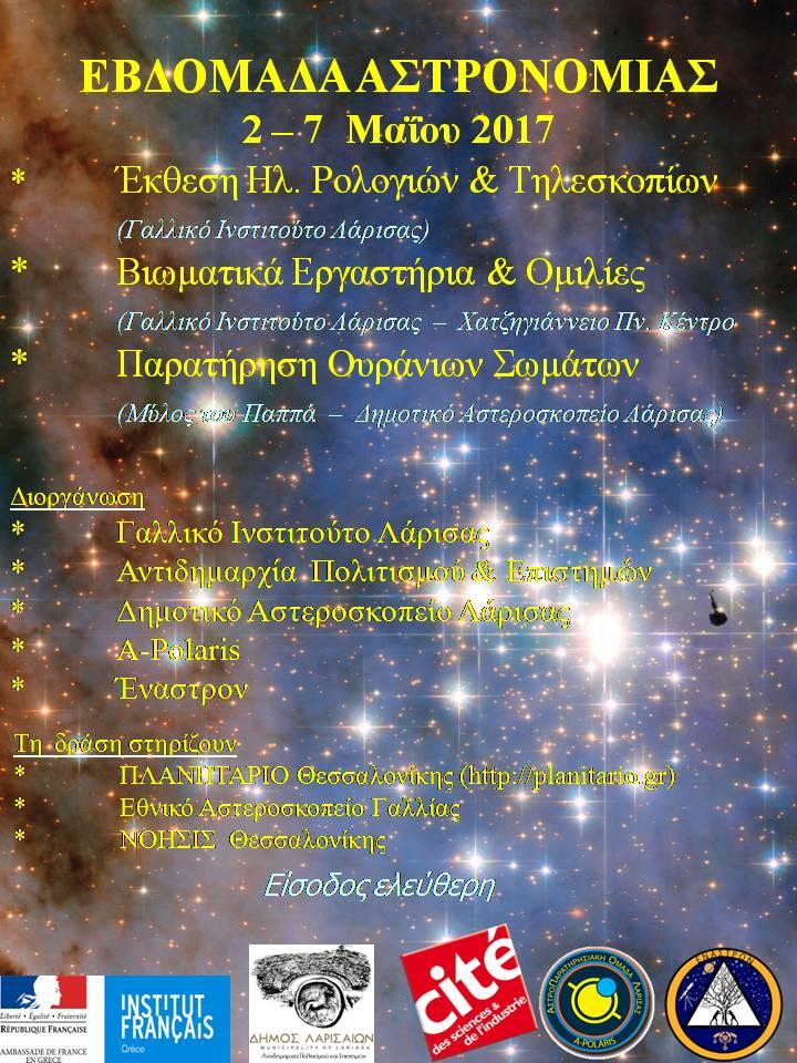 Afisa - «Εβδομάδα Αστρονομίας 2017»