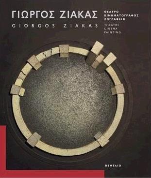 BKS.0413217 - «Γιώργος Ζιάκας. Θέατρο, Κινηματογράφος, Ζωγραφική»