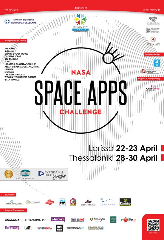 Poster General - NASA Space Apps Challenge Greece 2017 – Thessaloniki & Larissa
