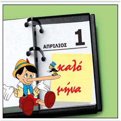 aprilios - Πρωταπριλιά: πρωταπριλιάτικα αστεία-ψέματα που άφησαν εποχή