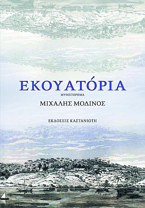 ekoyatoria - «Εκουατόρια» στο ΟΥΗΛ