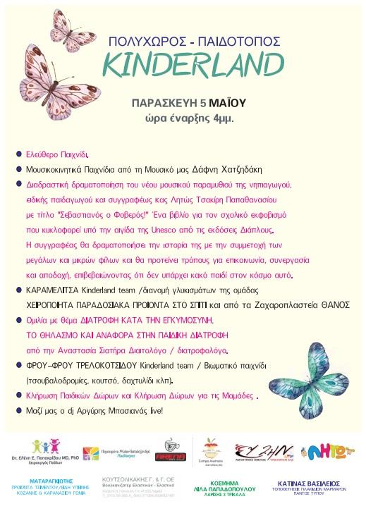 kinderland2 - Kinderland: Τριήμερες εκδηλώσεις για παιδιά με αφορμή την άνοιξη!