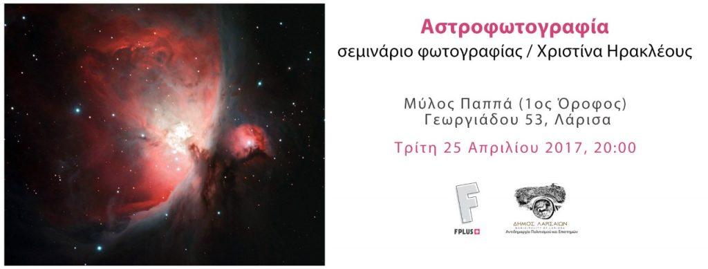 thumbnail astrophotographia 1024x389 - Αστροφωτογραφία / σεμινάριο φωτογραφίας με τη Χριστίνα Ηρακλέους στο Μύλο
