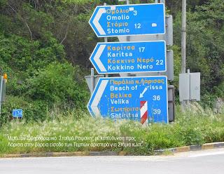 """ΔΙΑΔΡΟΜΕΣ 5 ΣΤΟΜΙΟ - Την ελλειπή πρόσβαση και σήμανση συζήτησαν Λαρισαίοι ξενοδόχοι και """"Αυτοκινητόδρομος Αιγαίου"""""""