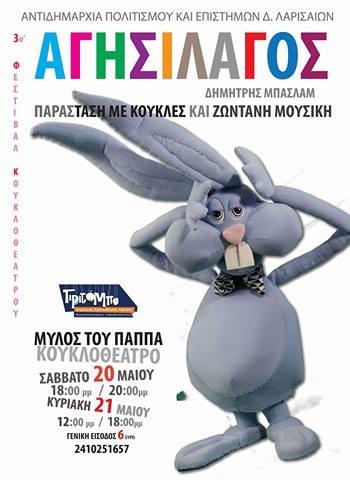 αφισα μπασλαμ - «Ο Αγησίλαγος» στο Κουκλοθέατρο στο Μύλο