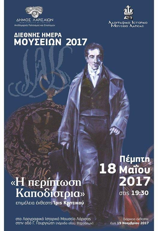 καποδι - Εγκαινιάζεται η έκθεση «Η περίπτωση Καποδίστρια» στο Λαογραφικό Μουσείο Λάρισας