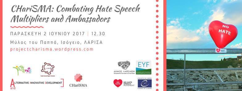 σεμ - Ανοιχτή εκδήλωση της Youthnet Hellas στο Μύλο του Παππά