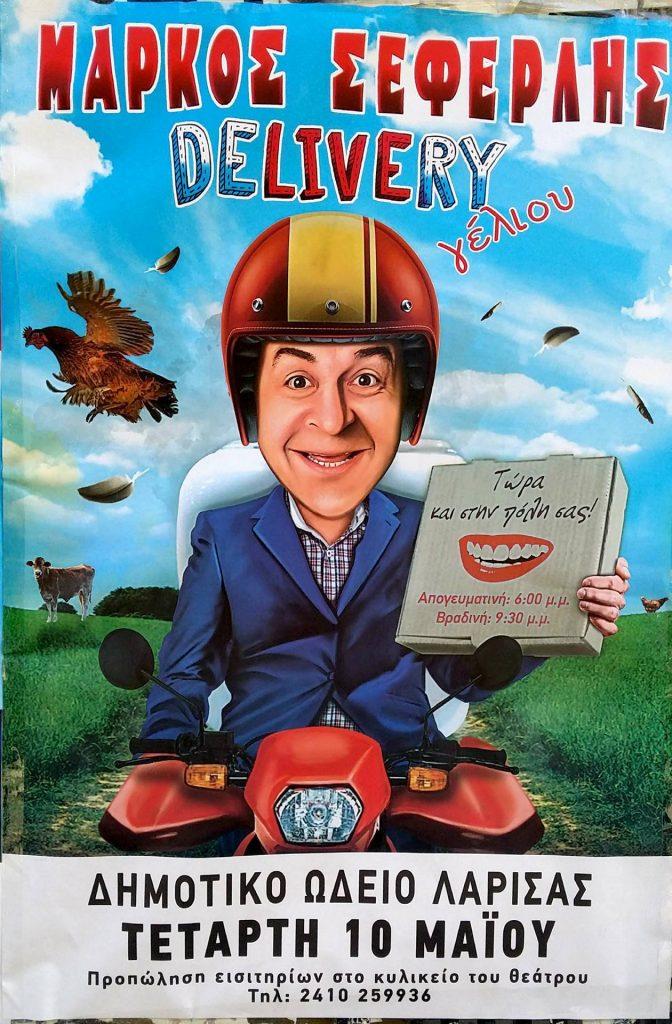 18339727 10211505691711413 1233146625 o 672x1024 - Ο Μάρκος Σεφερλής έρχεται Λάρισα και μας παρουσιάζει το Delivery γέλιου (Video)