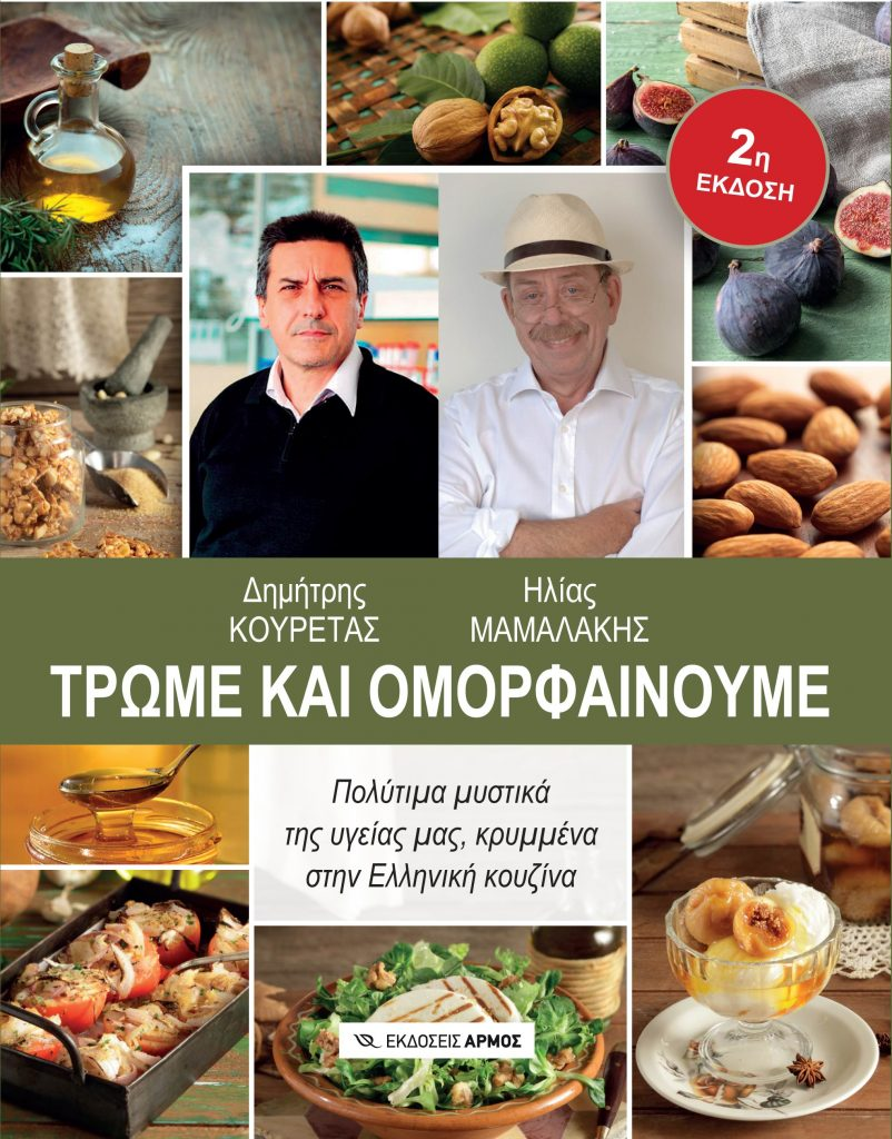cover 2 802x1024 - «Τρώμε και ομορφαίνουμε» του Δημήτρη Κουρέτα και Ηλία Μαμαλάκη στο ΟΥΗΛ